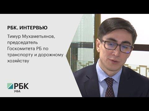 РБК. Интервью. Тимур Мухаметьянов, председатель Гостранса РБ