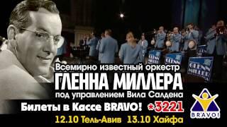 Всемирно известный оркестр Гленна Миллера под управлением Вила Салдена