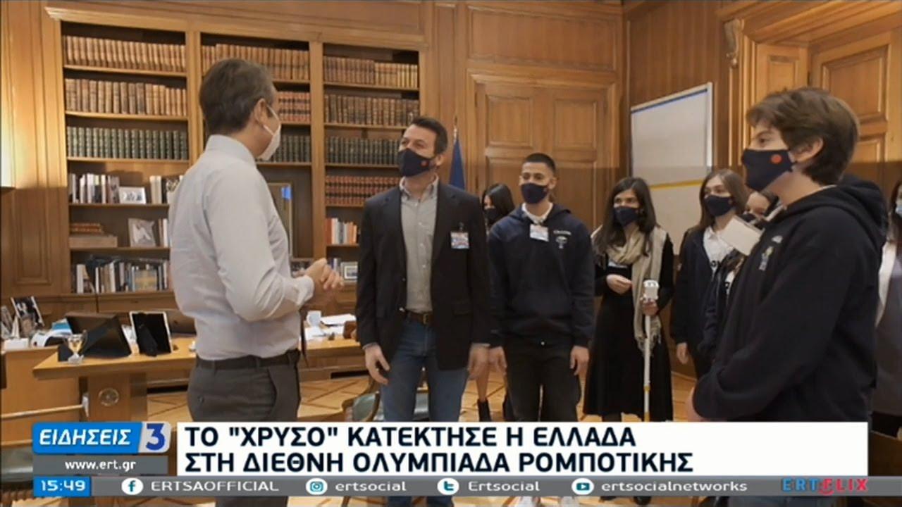 Χρυσό μετάλλιο για την Ελλάδα στη διεθνή Ολυμπιάδα Ρομποτικής |14/01/2021|ΕΡΤ