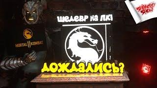 Mortal Kombat 11 - ШЕДЕВР НА ПК ВЫШЕЛ! - ДАВАЙ ДЕЛАТЬ ФАТАЛИТИ?