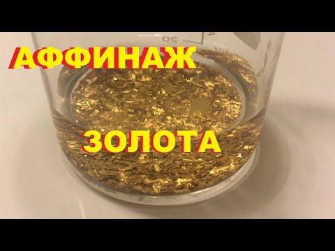 Сколько золота в 160 микросхемах.