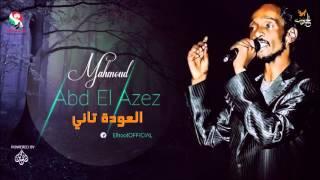 اغاني حصرية محمود عبد العزيز _ العودة تاني / mahmoud abdel aziz تحميل MP3