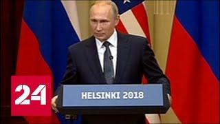 Путин о компромате на Трампа: выбросьте эту шелуху из головы!