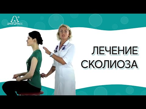 Сколиоз фото и лечение
