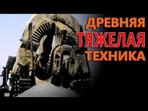 СЛЕДЫ ДРЕВНИХ МАШИН | ДРЕВНЯЯ ТЯЖЕЛАЯ ТЕХНИКА видео