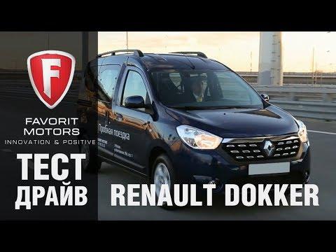 Renault  Dokker Минивен класса M - тест-драйв 5