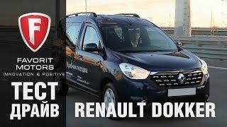 Тест драйв нового Рено Доккер 2017-2018 - обзор Renault Dokker от официального дилера FAVORIT MOTORS