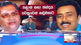 Ada Derana Prime Time News Bulletin 06.55 pm - 2019.01.21