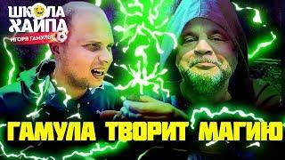 УНИЗИЛ ТОЛСТОГО ВРАТАРЯ / Гамула бьет пенальти и штрафные