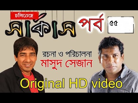 bangla natok cholitese circus part 55