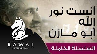 آنست نور الله ( يارب جاء إليك ) سلسلة أناشيد أبو مازن | رائد النشيد الحركي | Anasheed Abu Mazen تحميل MP3