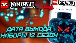 ДАТА ВЫХОДА НОВЫХ НАБОРОВ НИНДЗЯГО 12 СЕЗОН 2020! ЛЕГАСИ 2 ДАТА ВЫХОДА! (Lego News-136)