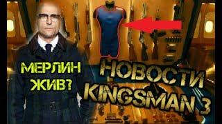 МЕРЛИН ЖИВ? - Новости Kingsman 3