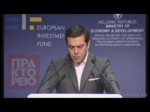 Αλ. Τσίπρας: Αυτόνομη πορεία εξόδου στις αγορές το 2017