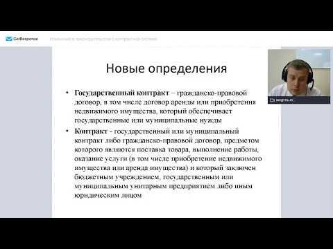 Изменения в законодательстве о контрактной системе