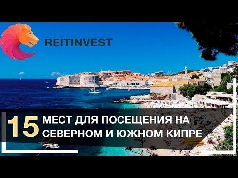 🇨🇾👉 Кипр: что посмотреть и куда поехать | 15 достопримечательностей