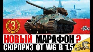 МАРАФОН В ПАТЧЕ 1.5? НЕОЖИДАННЫЙ СЮРПРИЗ ОТ WG в World of Tanks