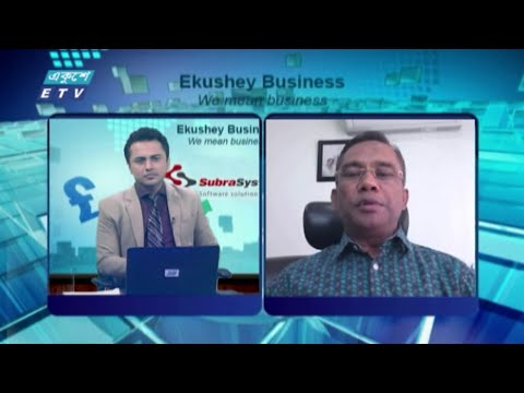 Ekushey Business || একুশে বিজনেস || 04 March 2021 || ETV Business