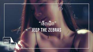 เช็ดเป็ด l Jeep The Zebras 【Official MV】