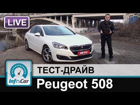 Peugeot  508 Седан класса D - тест-драйв 1