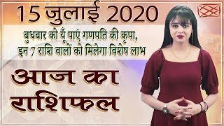 Aaj Ka Rashifal | 15 July 2020 | आज का राशिफल | Rashi Bhavishya | Horoscope Today | Dainik Rashifal - Download this Video in MP3, M4A, WEBM, MP4, 3GP