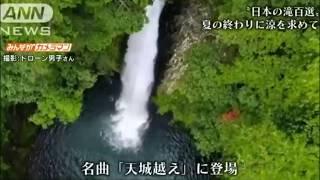 空撮ドローン「浄蓮の滝」文化財『天城越え』[伊豆半島一の滝]
