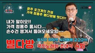 [별다방] 국민노래방 초대석 4회