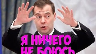 """Медведевские миллионы! """"Новая Газета"""" провела расследование."""