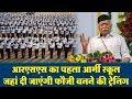 RSS का पहला आर्मी स्कूल, जहां दी जाएगी फौजी बनने की ट्रेनिंग video download