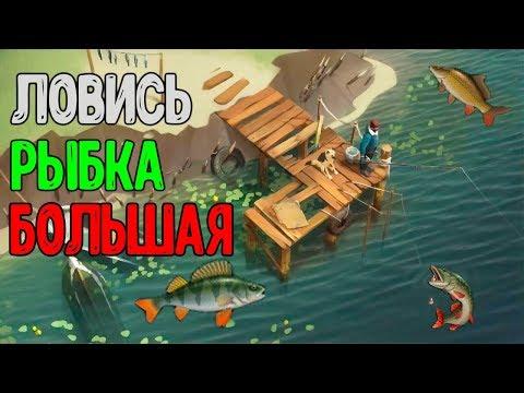 Что может быть круче чем приготовить уху в игре ? 6 Видов рыб ! Last Day on Earth: Survival