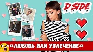 В кого влюбилась Вика Рогальчук   Сериалити DSIDE BAND   6 серия