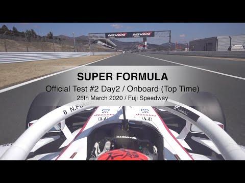 スーパーフォーミュラ第2回公式テスト トップタイムオンボード映像