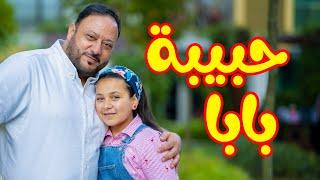تحميل اغاني حبيبة بابا - جنى مقداد | طيور الجنة MP3