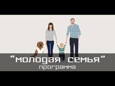 """Программа """"Молодая семья"""" в Нижнем-Новгороде в 2020 году"""