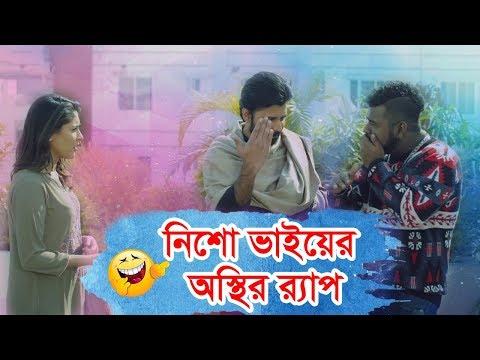 নিশো ভাইয়ের অস্থির র্যাপ | Bhai Prochur Dawat Khay | ft.Afran Nisho | Rtv Drama