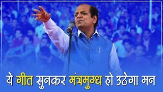 ये गीत सुनकर मंत्रमुग्ध हो उठेगा मन I Dr Vishnu Saxena I Latest Kavi Sammelan