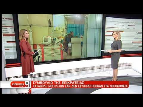 ΣτΕ: Ο ΕΦΚΑ θα καλύπτει την περίθαλψη επειγόντων περιστατικών σε ιδ. νοσοκομεία   04/12/2019   ΕΡΤ