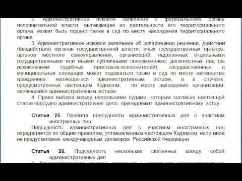 Статья 24, пункт 1,2,3,4, КАС 21 ФЗ РФ, Подсудность по выбору административного истца