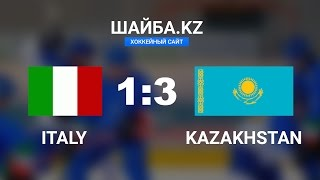 Видеообзор матча Италия - Казахстан