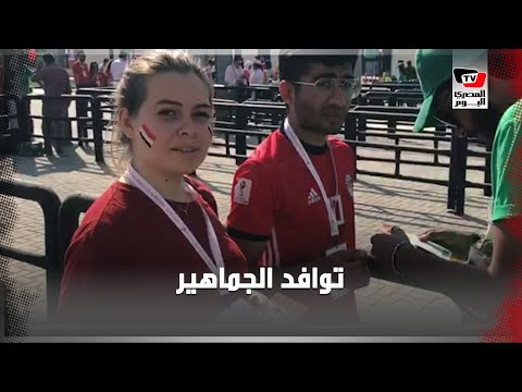 توافد جماهير منتخب مصر على استاد القاهرة.. أجهزة كشف عن التذاكر وبصمة الـ Fan ID