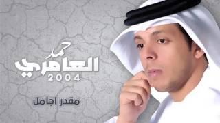 تحميل اغاني حمد العامري - مقدر اجامل (النسخة الأصلية) | 2004 MP3