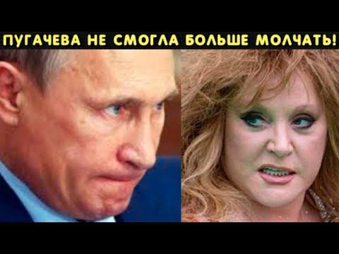 Алла Пугачева потрясла всю страну своим мнением о Путине