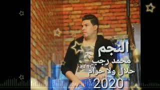 اغنيه حلال ولا حرام2020 الفنان محمد رجب حمزة تحميل MP3