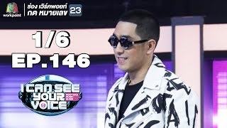 I Can See Your Voice -TH   EP.146   1/6   โต้ง Twopee SouthSide   5 ธ.ค. 61