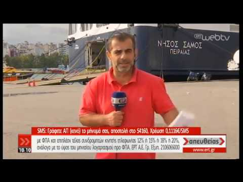 Στην κεντρική Μακεδονία μεταφέρονται οι 466 απο Λέσβο και Χίο | 07/10/2019 | ΕΡΤ