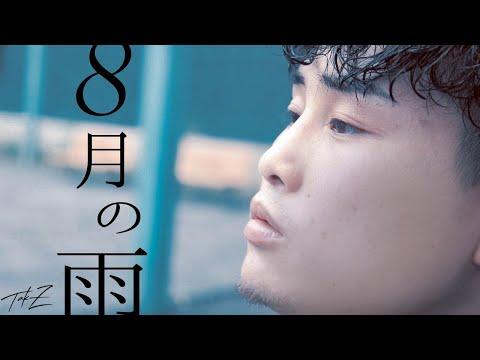 8月の雨 / TAK-Z
