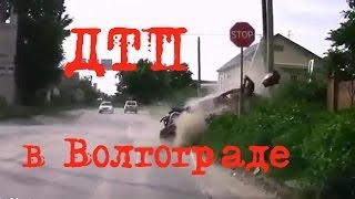 ДТП в Волгограде на Ангарском. Вылетел через заднее стекло