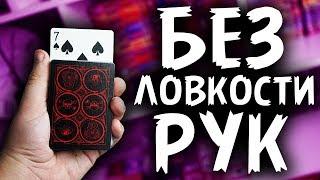 ОЧЕНЬ ПРОСТОЙ ФОКУС С КАРТАМИ БЕЗ ЛОВКОСТИ РУК / ОБУЧЕНИЕ