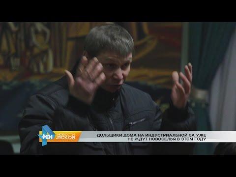 Новости Псков 07.12.2016 # Дольщики не ждут новоселья в этом году