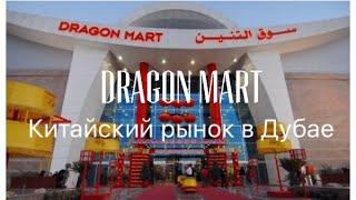 VLOG:Дубай/Шоппинг в Дубае/Драгон Март - торговый центр с товарами из Китая - здесь можно купить все
